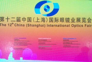 国际眼镜盒展会